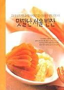 맛깔난 서울 반찬