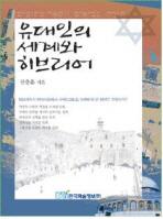 유대인의 세계와 히브리어