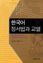 한국어 정서법과 교열