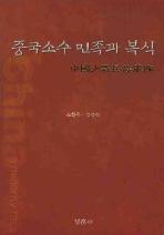 중국 소수 민족과 복식