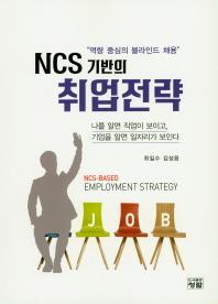 NCS 기반의 취업전략