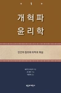 개혁파 윤리학. 1