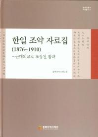 한일 조약 자료집(1876~1910)