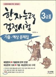한국어문회 주관 한자능력검정시험 3급2 기출 예상문제집