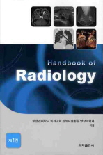 HANDBOOK OF RADIOLOGY. 1