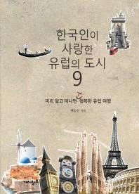 한국인이 사랑한 유럽의 도시 9