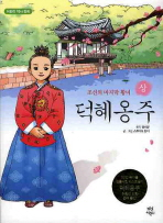 조선의 마지막 황녀 덕혜옹주(상)