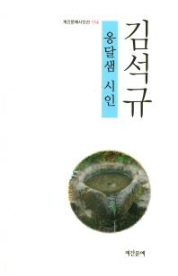 옹달샘 시인