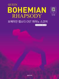 보헤미안 랩소디 OST 피아노 스코어: 20 SONGS 전곡 수록