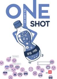 쎄듀 수능 영어 원샷(ONE SHOT): 문법 어법