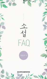 소설 FAQ
