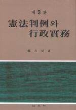 헌법판례와 행정실무(제3판)