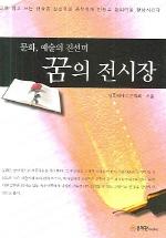 문화 예술의 진선미 꿈의 전시장