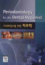 치과위생사를 위한 치주학