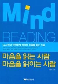 마음을 읽는 사람 마음을 읽히는 사람