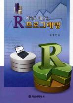 예제로 배우는 R 프로그래밍