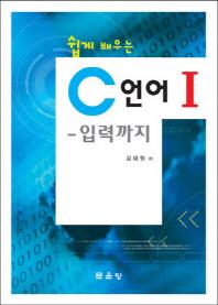쉽게 배우는 C 언어. 1