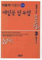 메밀꽃 필 무렵: 이효석 작품선(보정판)