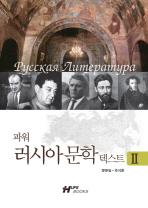 파워 러시아문학 텍스트. 2