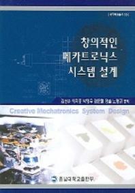 창의적인 메카트로닉스 시스템 설계