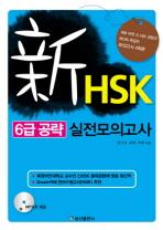 신HSK 6급 공략 실전모의고사