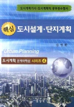 도시설계 단지계획(핵심)
