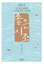 한국작가회의 시조분과가 선정한 좋은시조(2011)