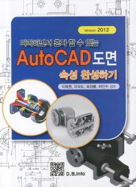 따라하면서 혼자 할 수 있는 AutoCAD 도면 속성 완성하기(Version 2012)