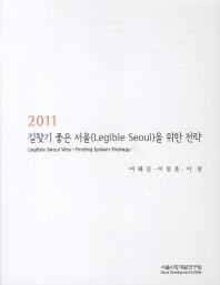 길찾기 좋은 서울(Legible Seoul)을 위한 전략(2011)