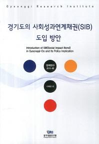 경기도의 사회성과연계채권(SIB) 도입 방안
