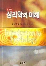 심리학의 이해