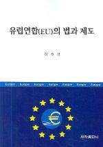 유럽연합(EU)의 법과 제도
