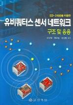 유비쿼터스 센서 네트워크 구조 및 응용