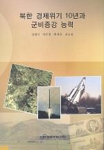 북한 경제위기 10년과 군비증강 능력