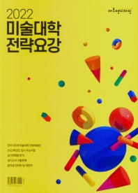 미술대학 전략요강(2022)
