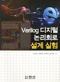 Verilog 디지털 논리회로 설계 실험
