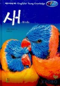 새(어린이비주얼과학)