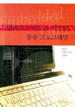 임베디드 리눅스 시스템 응용 프로그래밍
