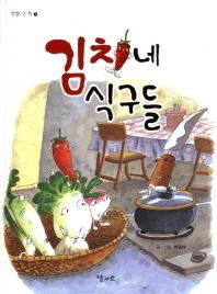 김치네 식구들