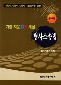 형사소송법 기출지문 OX해설(경찰직 법원직 검찰직 각종공무원 승진)(2012)