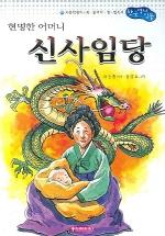 한국역사인물 신사임당