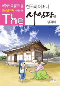 한국의 어머니 사임당을 생각해