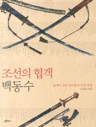 조선의 협객 백동수