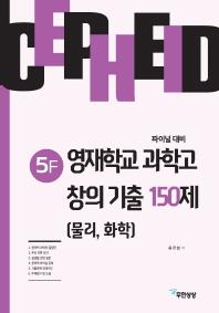 세페이드 5F 영재학교 과학고 창의 기출 150제(물리, 화학)