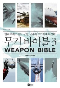 무기 바이블. 3