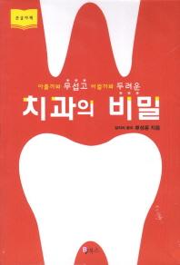 아플까봐 무섭고 비쌀까봐 두려운 치과의 비밀(큰글자책)