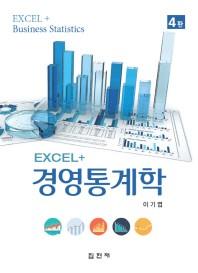 Excel+ 경영통계학