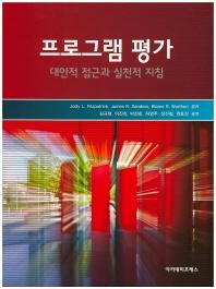 프로그램 평가: 대안적 접근과 실천적 지침