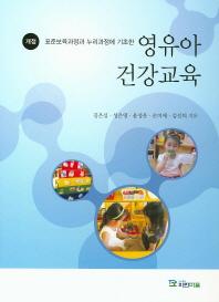 표준보육과정과 누리과정에 기초한 영유아 건강교육
