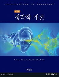 청각학 개론
